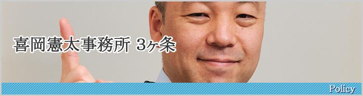 喜岡憲太事務所3ヶ条